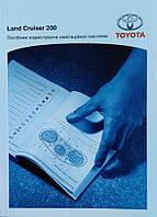 Книга Toyota Land Cruiser 200 с 2012 Руководство пользователя навигационной системы, фото 1