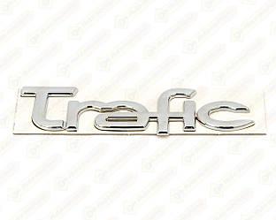 "Напис ""TRAFIC"" (задньої двері) на Renault Trafic II 2001->2014 — Auto France - BRN1509"