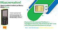 Мобильный Телефон Sigma mobile Comfort 50 Mini 4  Сим Карта+Пополнения Счета+Бесплатная Доставка от Lycamobile