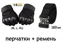 Тактические перчатки Oakley + Тактический ремень 120см в подарок!