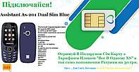 Мобильный Телефон Assistant AS-201 Dual Sim Blue Сим Карта+Пополнения Счета+Бесплатная Доставка от Lycamobile