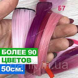 Цветные пряди волос на заколках 💗(Лилово розовые)