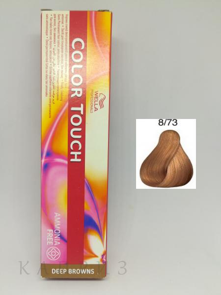 Краска для волос без аммиачная Wella Professionals Color Touch 8/73, 60 мл