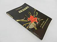 Пронников В. Икэбана (икебана), или Вселенная, запечатлённая в цветке (б/у)., фото 1