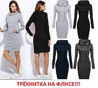 Женское платье-худи.утепленное И Г