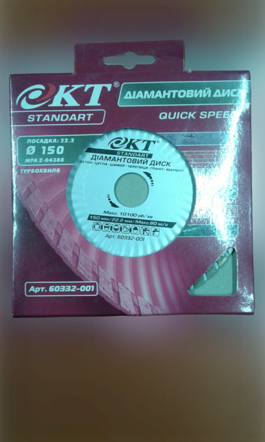 Алмазний диск КТ Standart 150 мм 22,2 мм Турбоволна