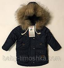 Зимняя Куртка-парка для мальчиков р.86-98