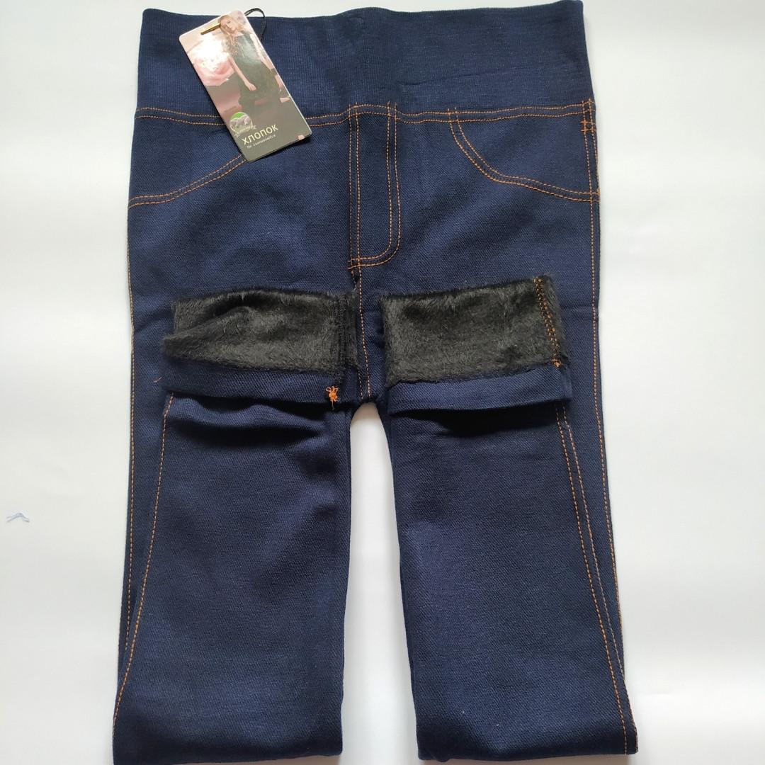 Лосіни під джинс на хутрі 48-50 розмір