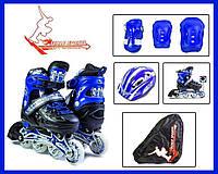 +Подарок +Детские Ролики+Шлем+Защита Scale Sport. Blue, размер 29-33, 34-37.