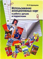 Використання асоціативних карт в роботі з дітьми та підлітками