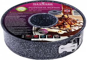 Форма для выпечки Maxmark MK-SET130G 26*6,8см