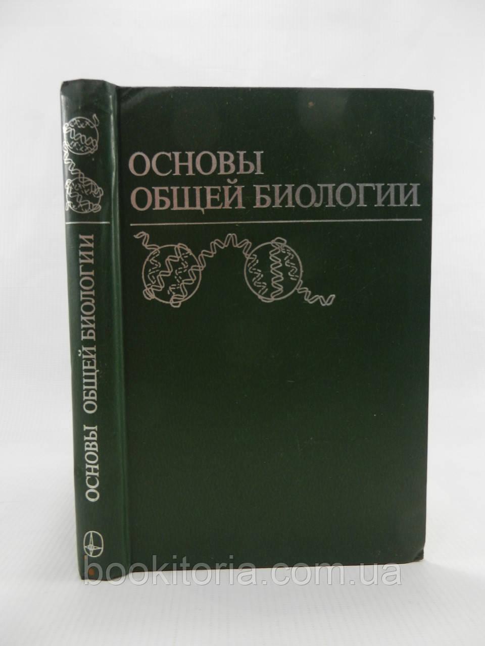 Гюнтер Э. и др. Основы общей биологии (б/у).