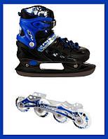 Ролики-коньки Scale Sport. Blue/Black (2в1), размер 38-41
