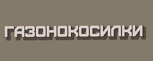 Газонокосилки