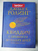 Ролинг - Квиддич с древности до наших дней