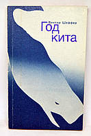 "Книга: Виктор Шеффер, ""Год кита"", научно-популярное издание"