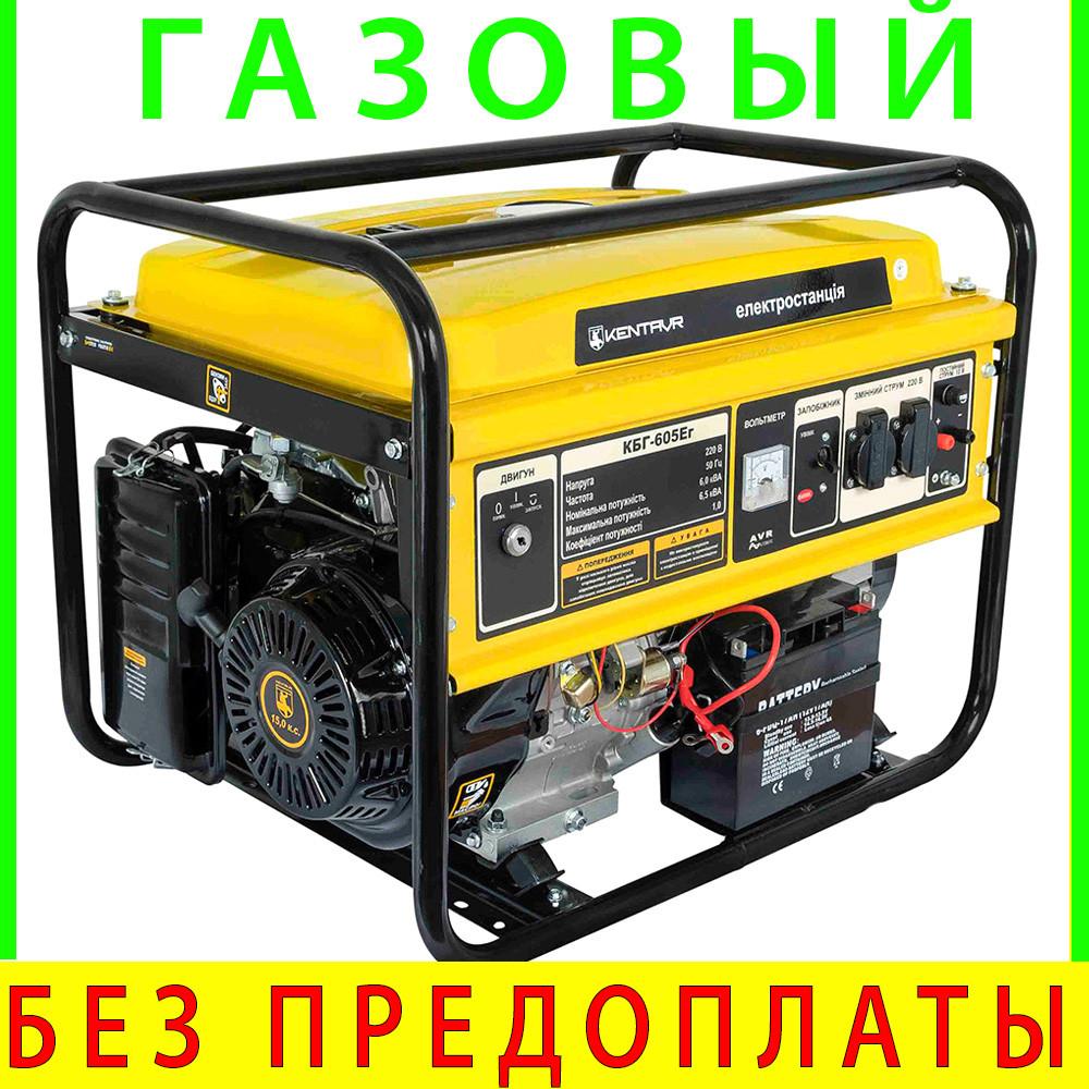 Бензиновый (газовый) генератор КЕНТАВР КБГ 605 ЭГ