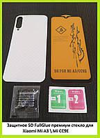 Защитное 5D FullGlue премиум стекло для Xiaomi Mi A3 \ Mi CC9E  + карбоновая прозрачная защитная пленка