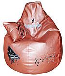 Кресло пуф мешок груша бескаркасная Музыка с именем, фото 5