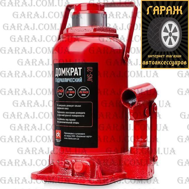 Домкрат бутылочный 20т 230/430мм коробка Дорожная Карта JNS-20