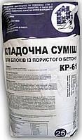 Кладочная смесь для укладки блоков из ячеистого бетона КР - 61