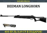 Пневматическая винтовка Beeman Longhorn, фото 1