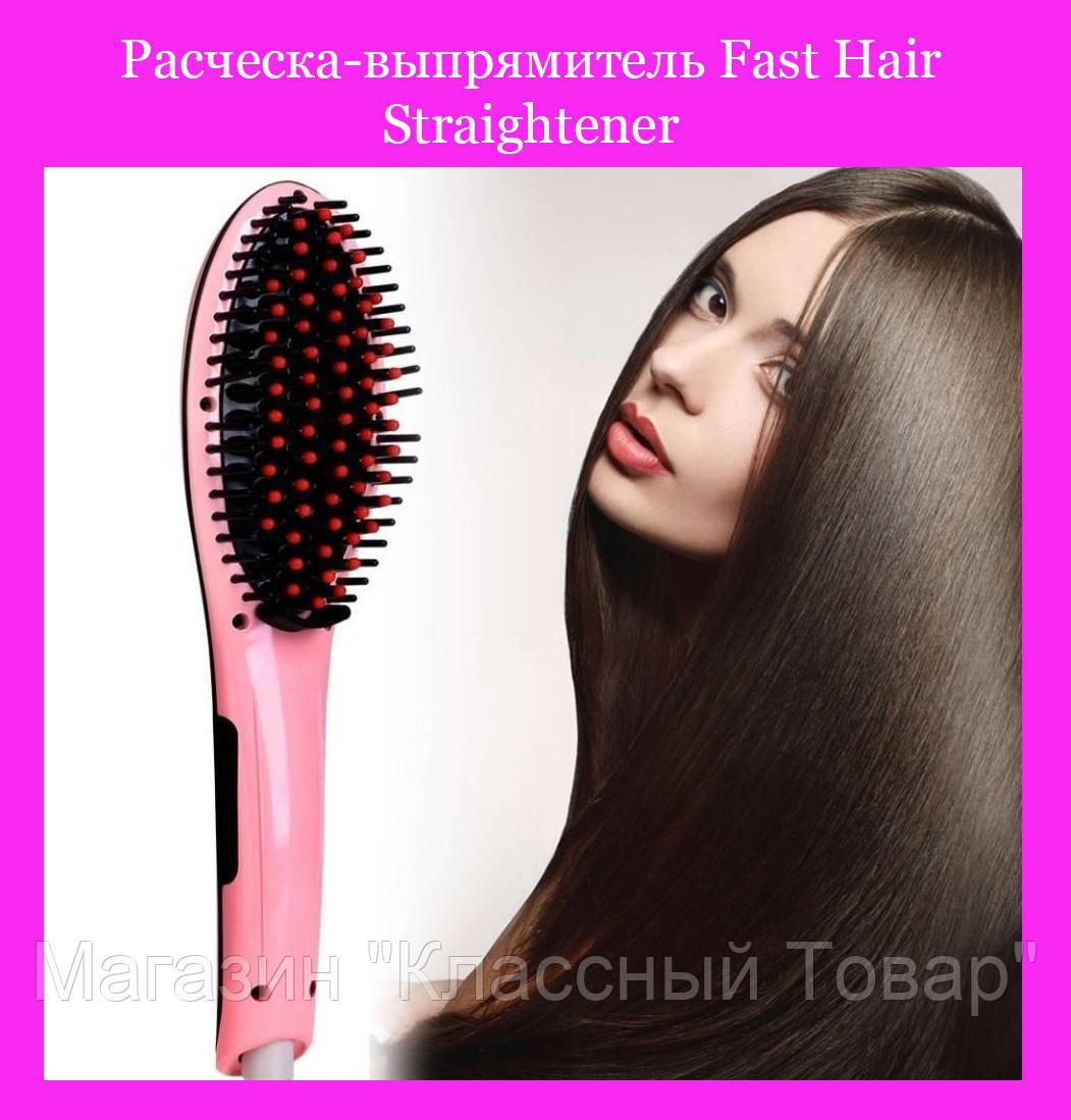 Расческа-выпрямитель Fast Hair Straightener HQT-906!Лучший подарок