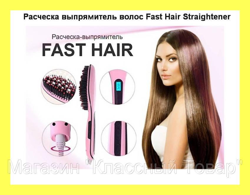 Расческа выпрямитель волос Fast Hair Straightener!Лучший подарок