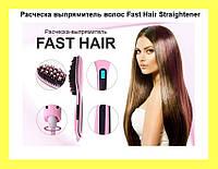 Расческа выпрямитель волос Fast Hair Straightener!Лучший подарок, фото 1