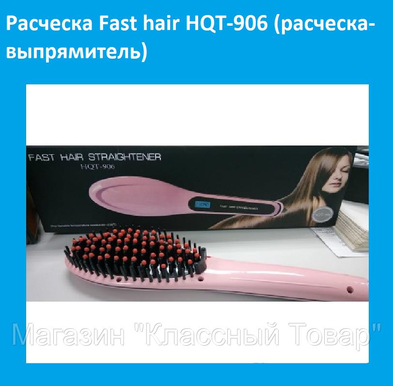 Расческа Fast hair HQT-906 (расческа-выпрямитель)!Лучший подарок