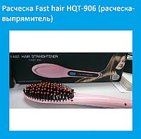Расческа Fast hair HQT-906 (расческа-выпрямитель)!Лучший подарок, фото 1
