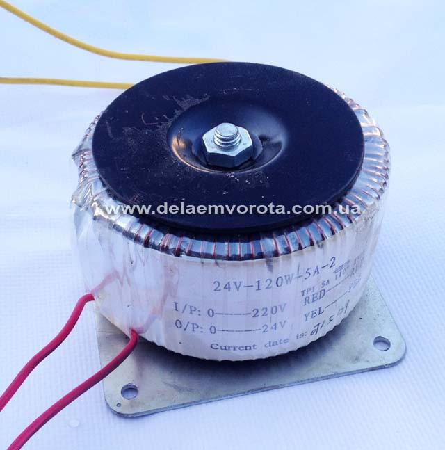Трансформатор тороидальный для автоматики ворот 24В, 5А, 120 Вт Б/У