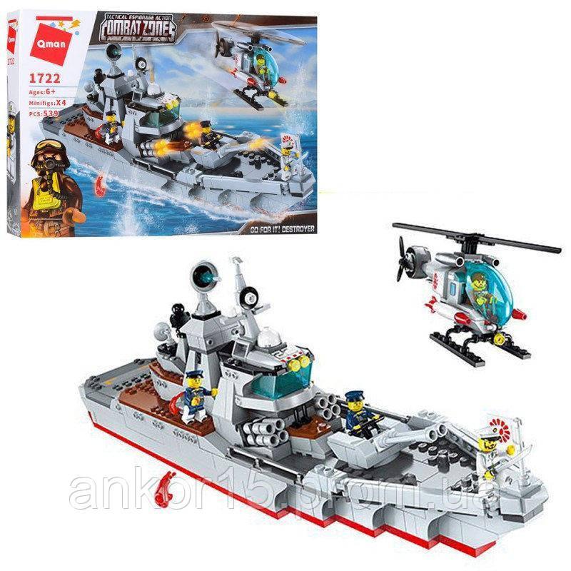 Конструктор Brick 1722 Военный корабль 539 дет