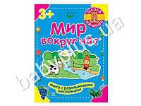 Детская книга для развития Школа малышей. Мир вокруг нас. Ранок Ч180003Р. Рус