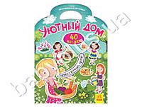 Книга для творчества Приключения в наклейках. Уютный дом. Ранок Л636007Р. Рус