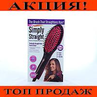 Расческа-выпрямитель для волос Simply Straight 906B!Хит цена