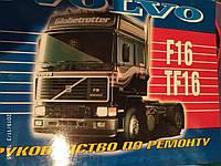 VOLVO F16 / TF16  Руководство по ремонту   Модели с 1988 года выпуска