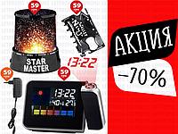 4пр. Ночник-проектор звездного неба Star Master Dream в наборе (часы с проектором времени ds-8190 и д.р.)