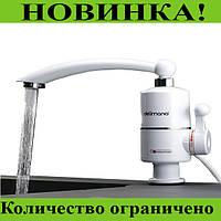 Проточный водонагреватель Deimanо электрический на кран смеситель!Розница и Опт
