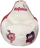 Кресло мешок пуф бескаркасный груша для детей Смешарики