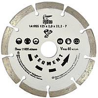 Алмазный диск по бетону, камню SEGMENT 125 мм