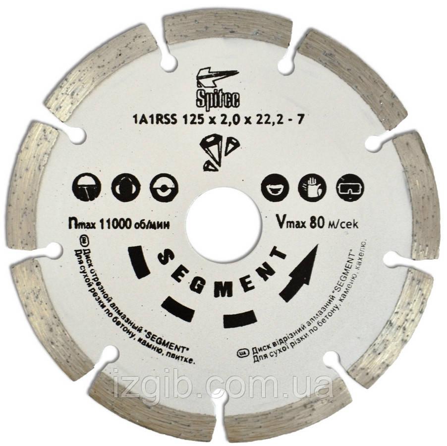 купить алмазный диск по бетону 230мм