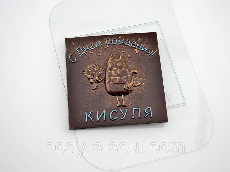 Пластиковая форма для шоколада Плитка ДР Кисуля