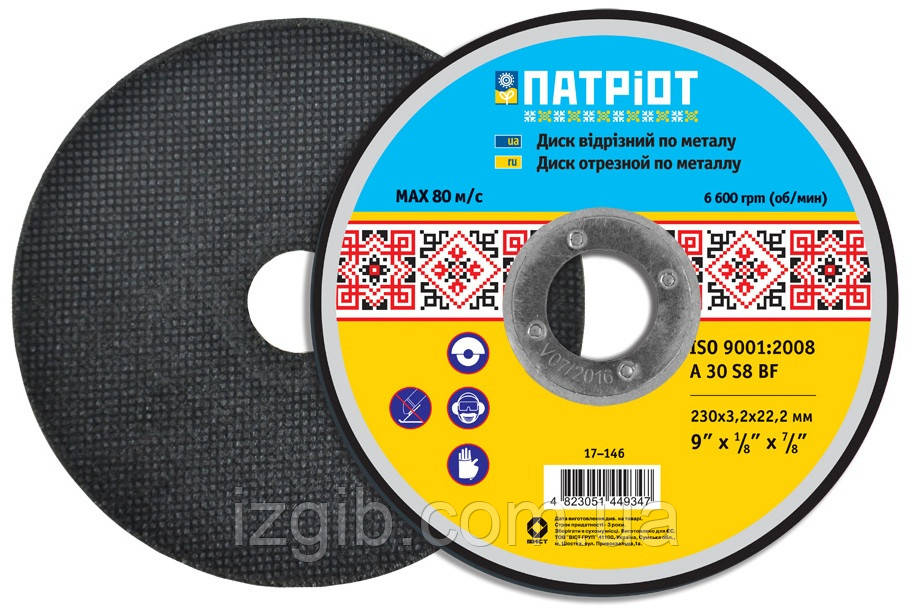 Диск отрезной по металлу 230х2, 0х22 мм