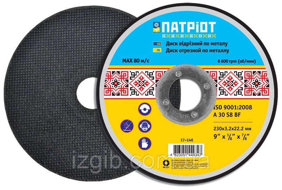 Диск отрезной по металлу 230х2, 4х22 мм