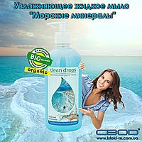 """СВОД Увлажняющее жидкое мыло """"Морские минералы"""" 0,5л."""