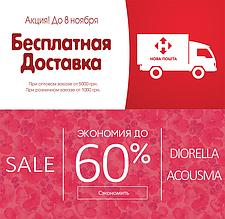 Скидки до -60% на нижнее белье Acousma, Diorella! Плюс бесплатная доставка, от суммы заказа, на все товары!