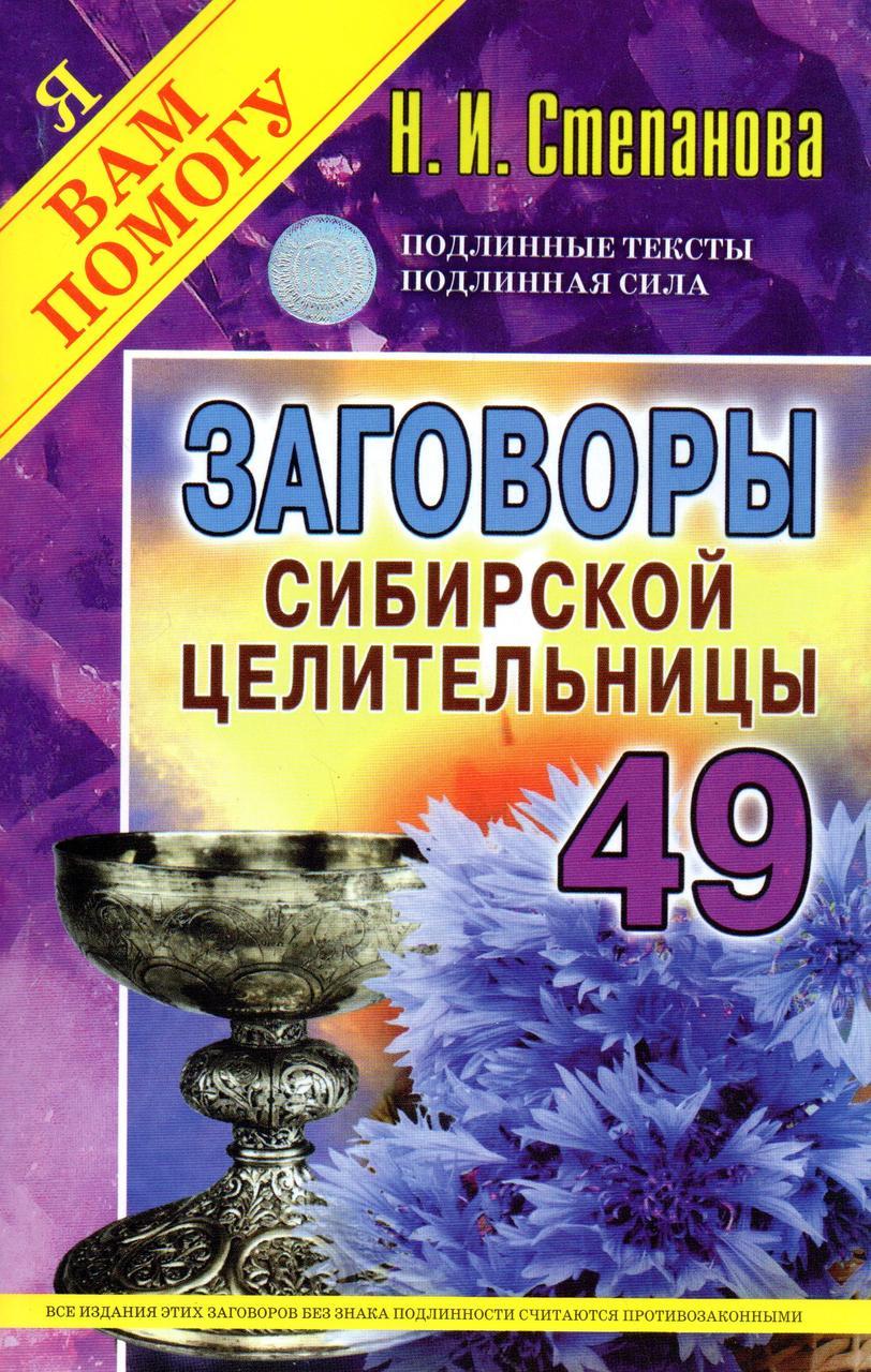 Змов сибірської цілительки - 49. Наталія Степанова