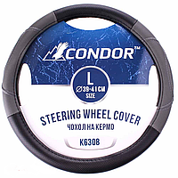 Чехол на руль Кож.зам L (39-40см) черно-серый Condor K6308