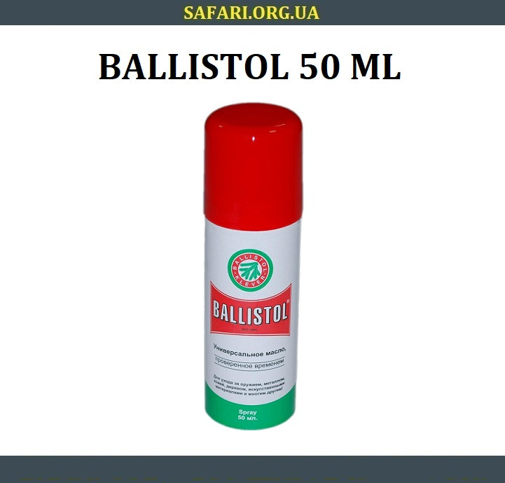 Масло оружейное Ballistol 50 мл.(спрей)